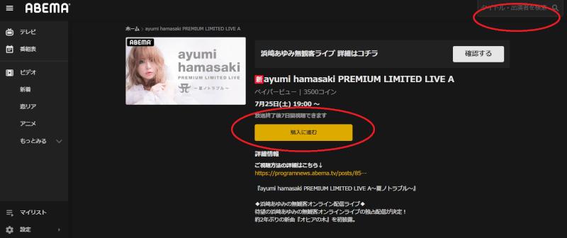 ayumi-hamasaki-premium-limited-live