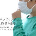 unsung-cinderella5-dispensing-pharmacy-affairs