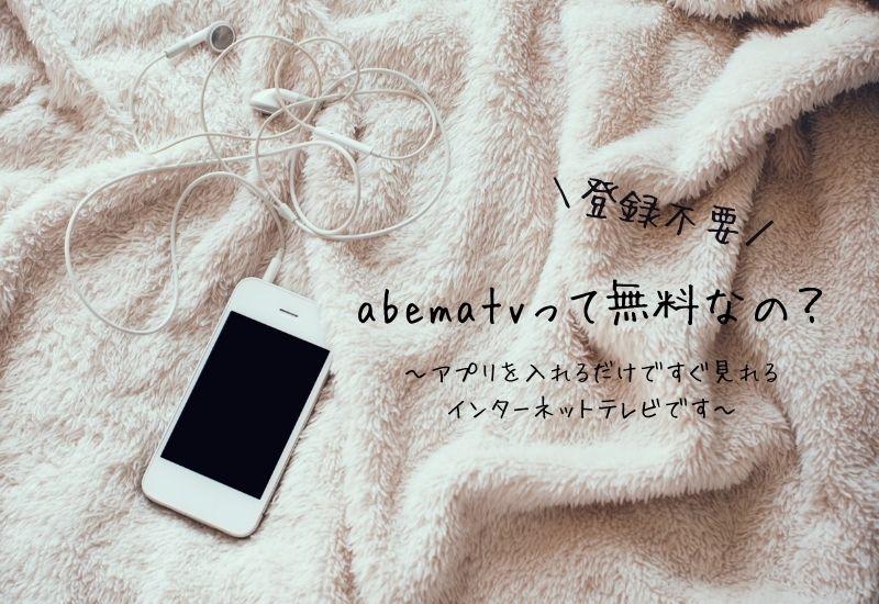 abematv-free