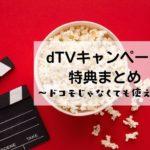 dtv-disney-plus-campaign