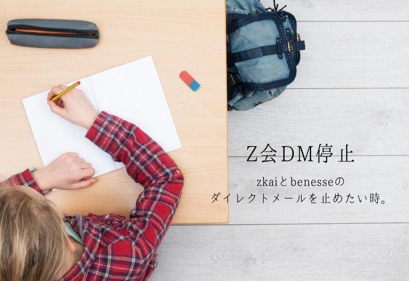 z-kai-dm-stop
