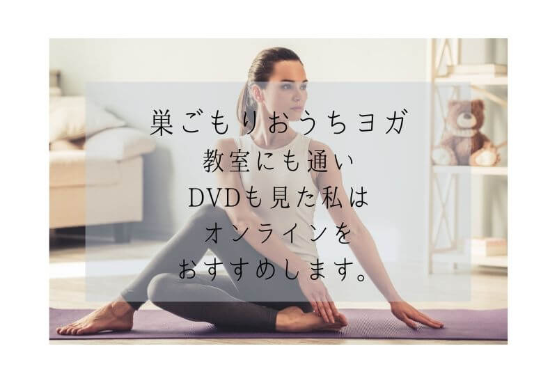 online-yoga-stay-home