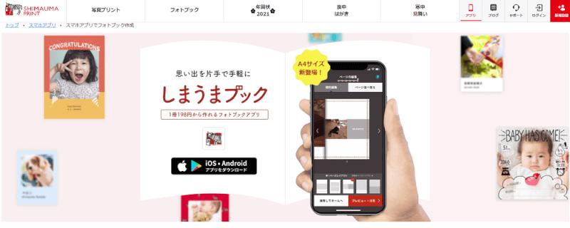 photobook-app-comparison-simauma-book