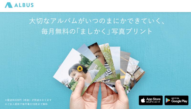 photobook-app-comparison-albus