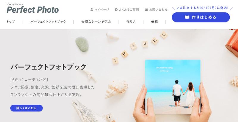 photobook-app-comparison-perfect-photo