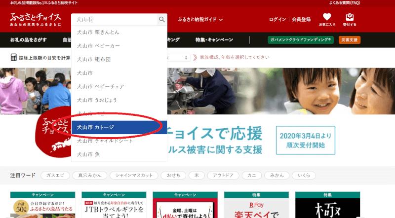 furusato-choice-inuyama-city-baby-car
