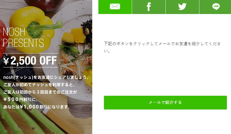 nosh2500円off