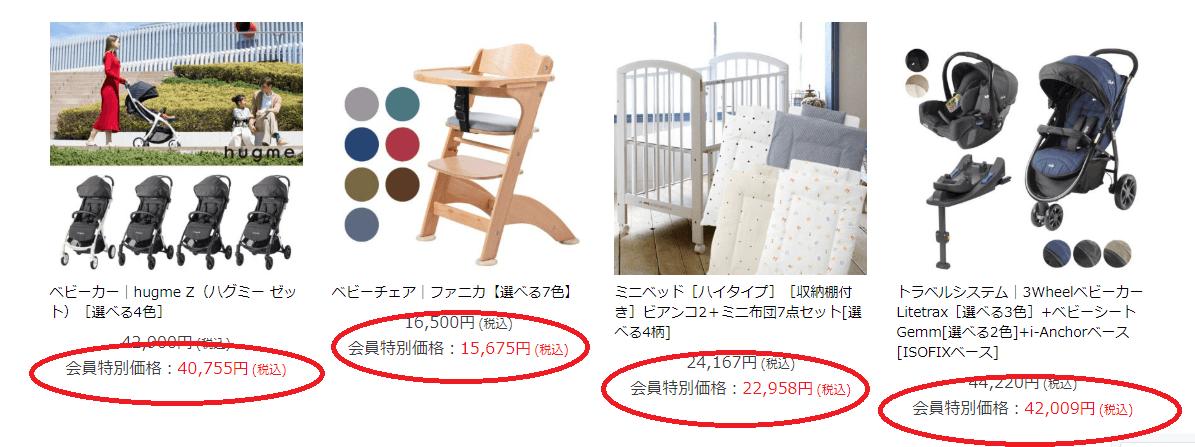 カトージ・会員特別価格