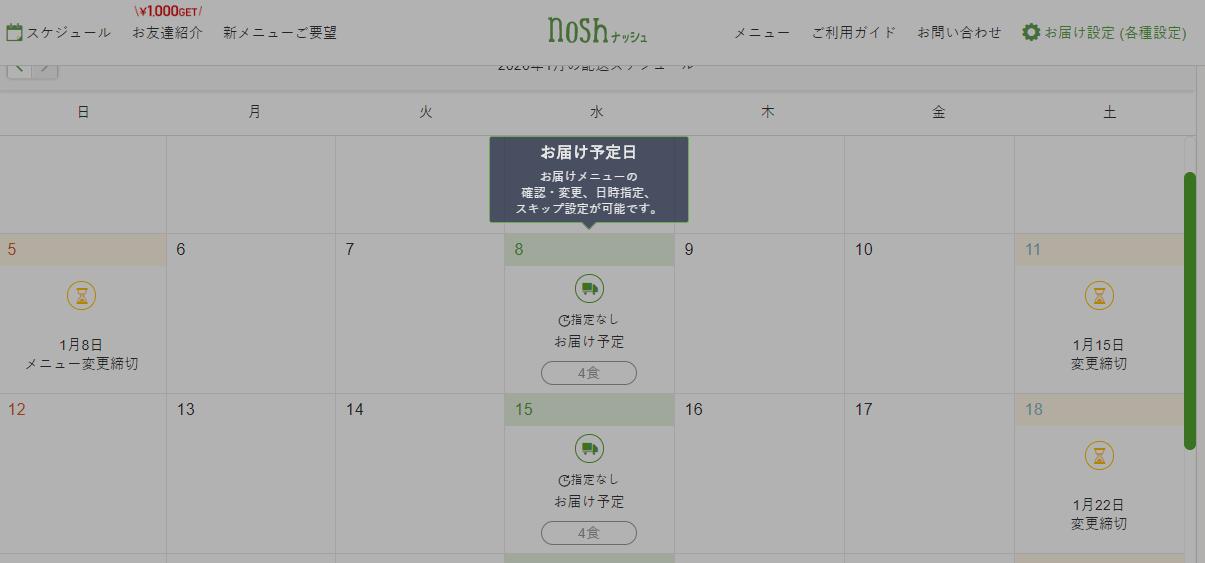 nush配送カレンダー画面