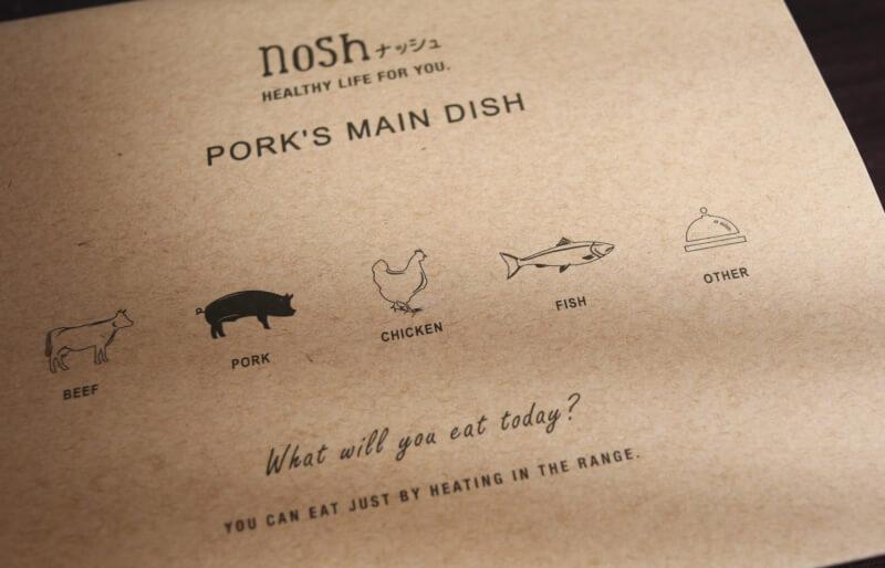 nush商品パッケージ