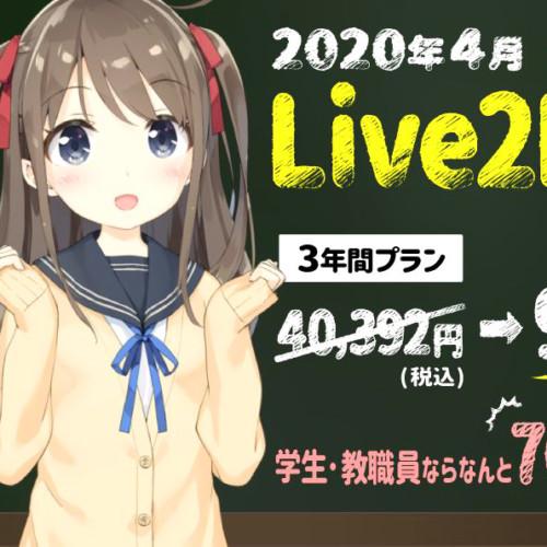 live2d-cubism-student-discount