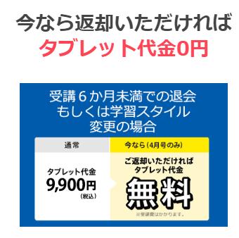 進研ゼミ小学講座|タブレット代金0円