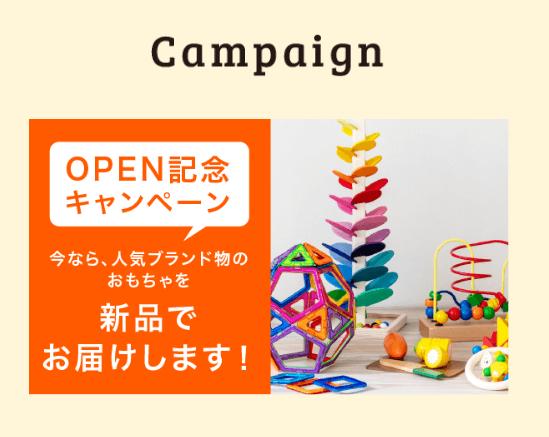 知育玩具のレンタルはキッズ・ラボラトリー/キャンペーン