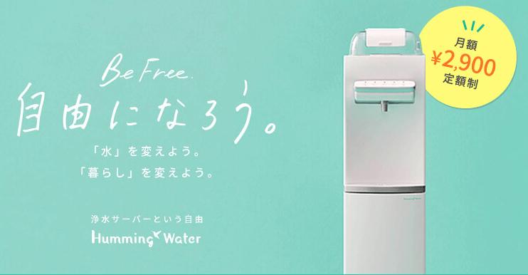 humming-water