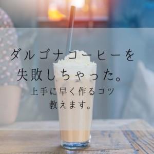 【ダルゴナコーヒーはミキサーで】なぜ液体のまま?失敗なしでフワフワに作る方法