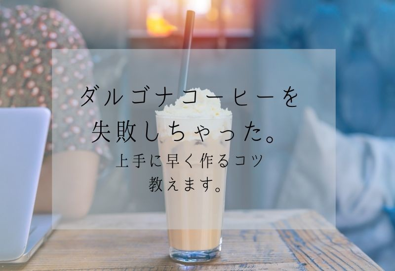 korea-coffee-recipe