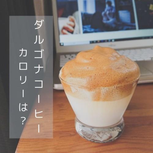 korea-coffee-kcal