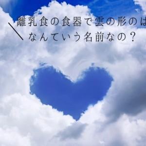 離乳食の食器で雲の形のはディモワ(10mois)といいます【インスタ映えの人気の食器です】