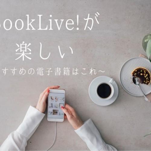 booklive-e-book
