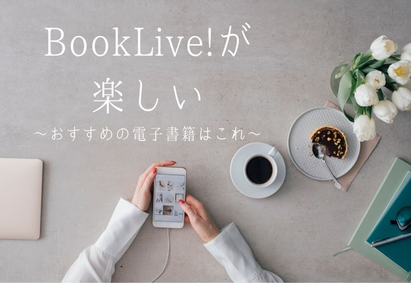 booklive-e-book