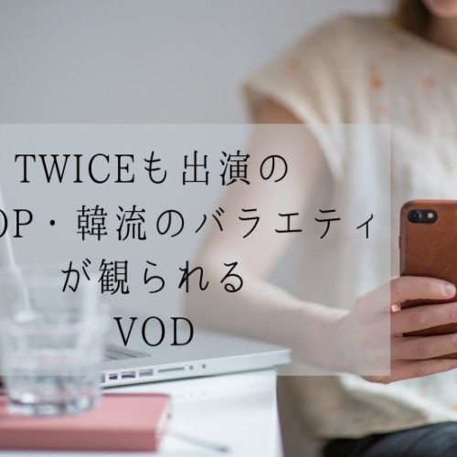 twice-korea-vod