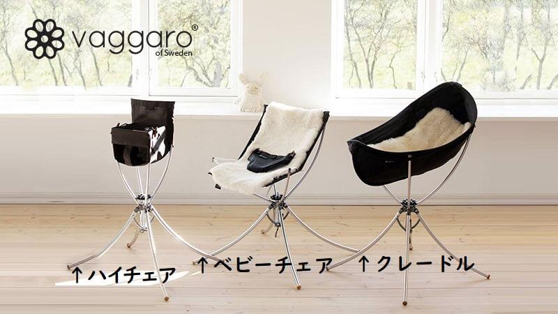 vaggaro-3way-baby-chair