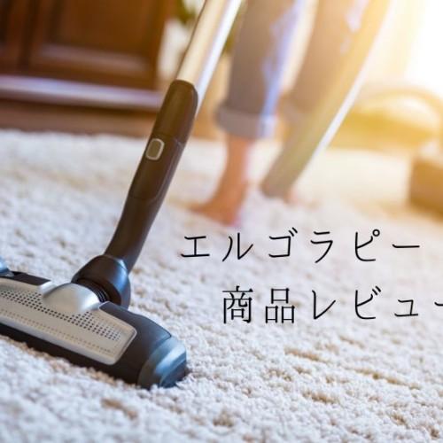 electrolux-stick-cordless-cleaner-ergorapido-reviews
