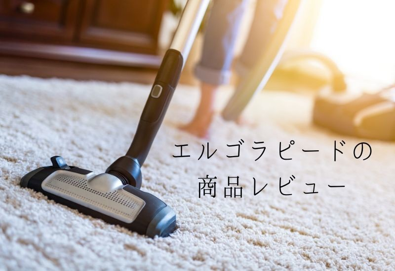 electrolux-stick-cordless-cleaner-ergorapido-reviews