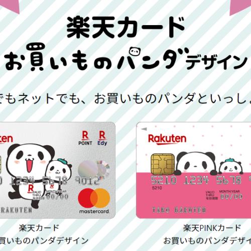 rakten-credit-card-how-to-apply