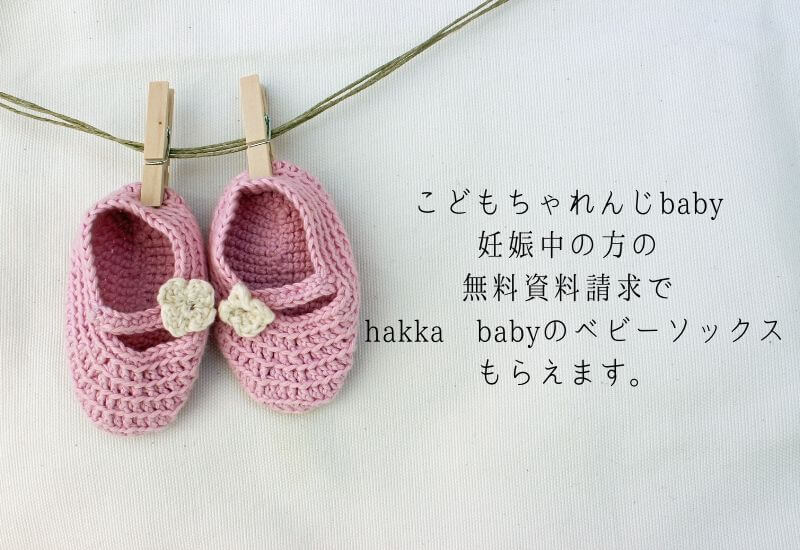 benesse-challenging-baby-Request free materials-hakka-socks