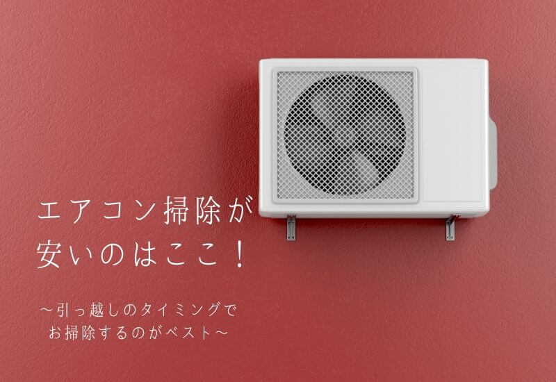 measures-against-ticks-on-air-conditioners