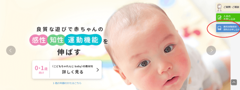 benesse-challenging-baby-Request free materials-hakka-socks
