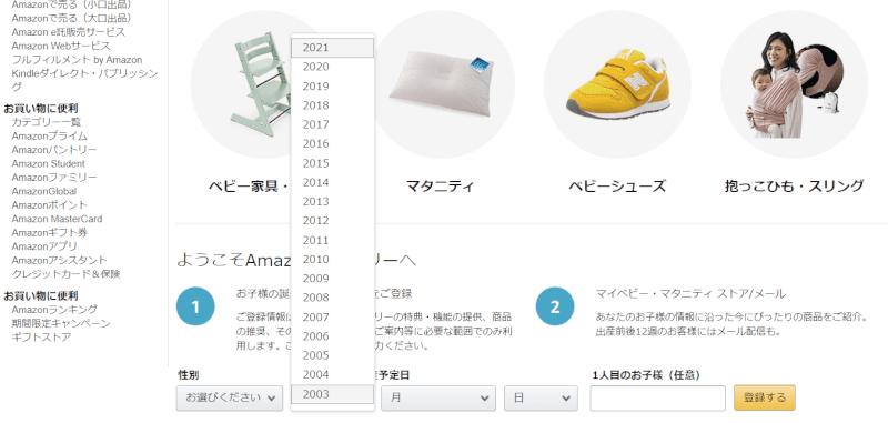 amazon-family-how-to-register