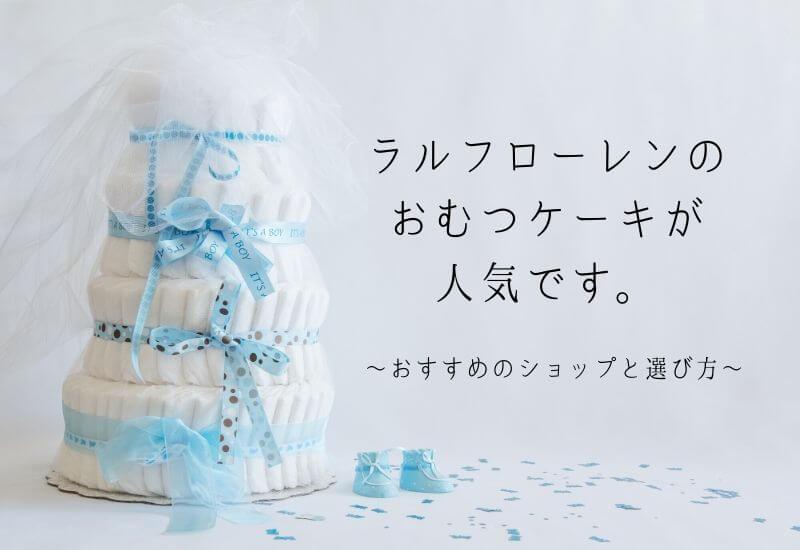 diaper-cake-ralph-lauren