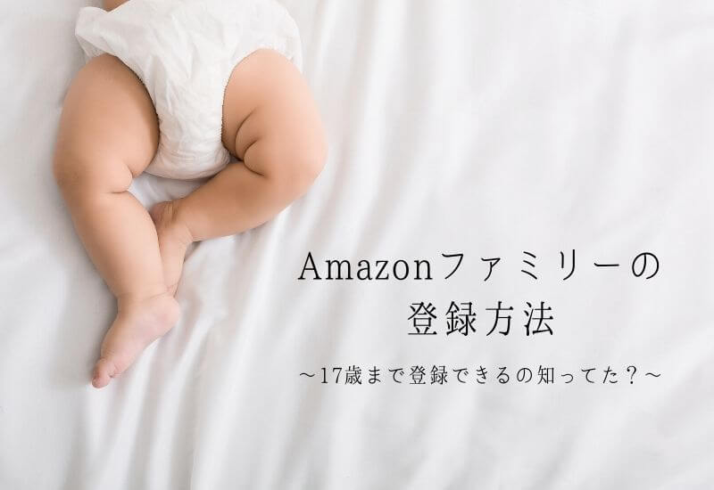 amazon-family-how-to-register