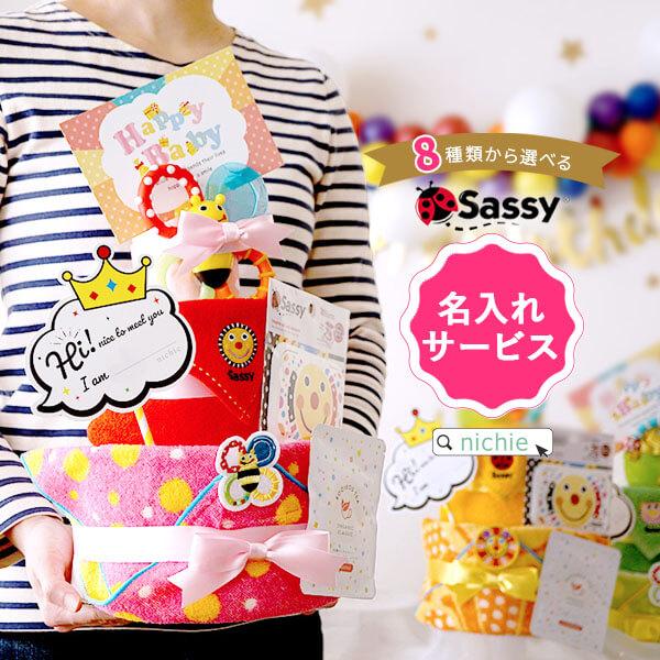 diaper-cake-sassy-nichie