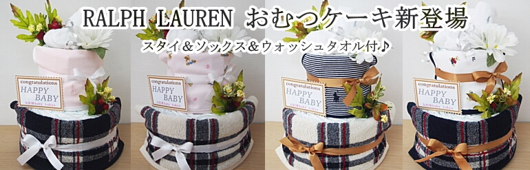 diaper-cake-airim-baby-ralph-lauren