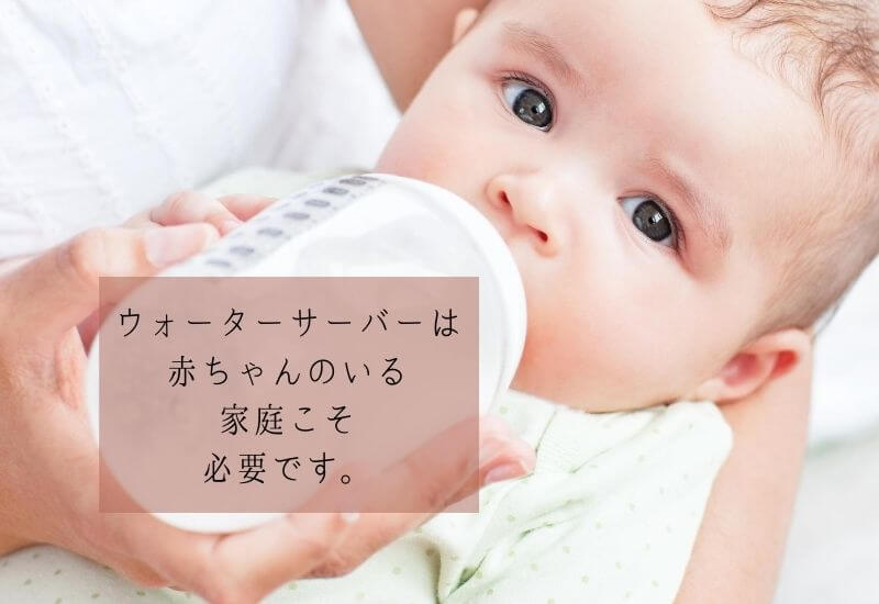 water-server-needed-for-baby