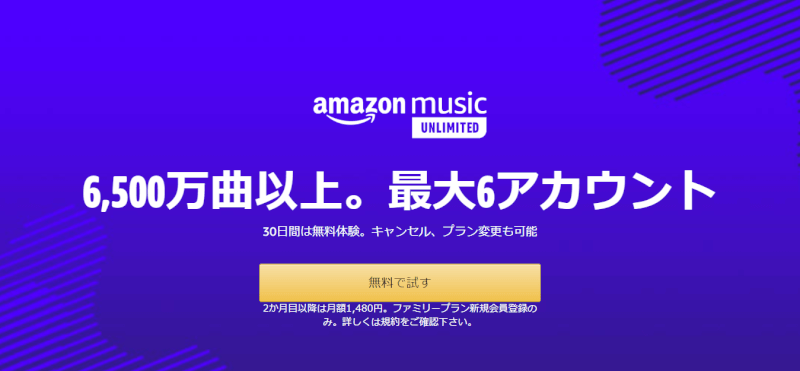 amazon-music-unlimited-family-plan-friend