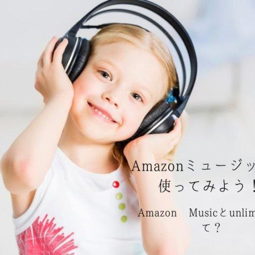 amazon-music-prrime-amazon-music-unlimited