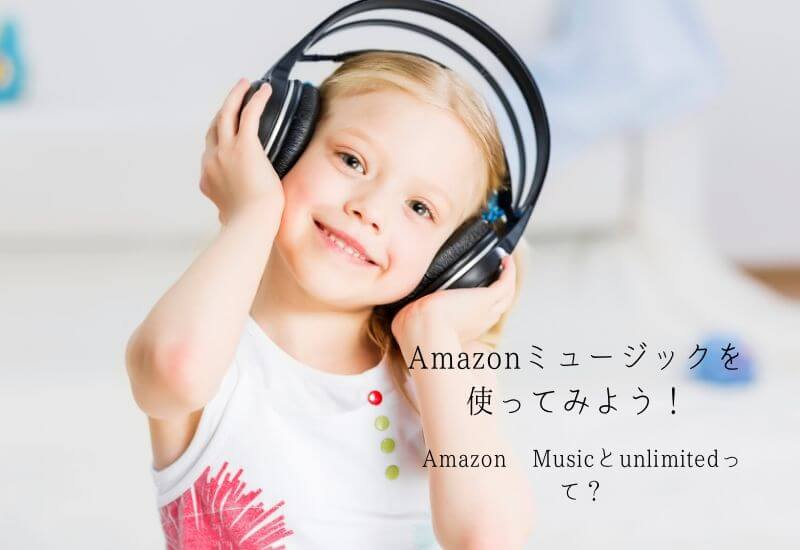 difference-between-amazon-music-and-unlimited