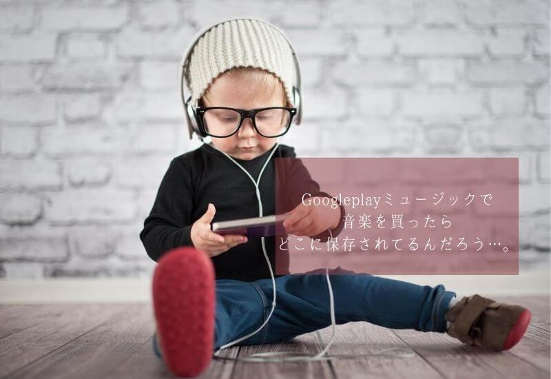 google-play-music-dl-destination
