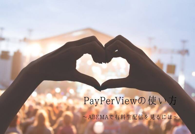 payperview-abema-hou-to-use