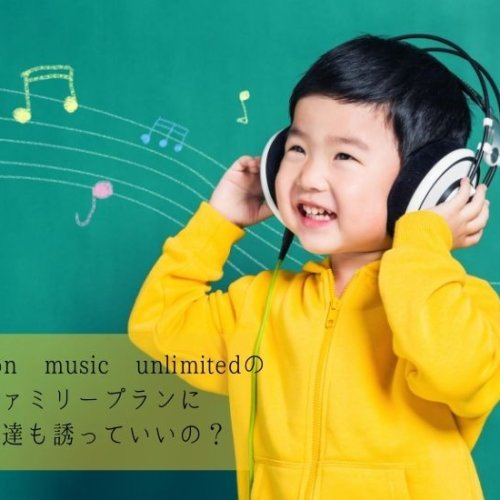 amazon-music-unlimited-family-plan-friend