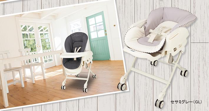 combi-swing-chair