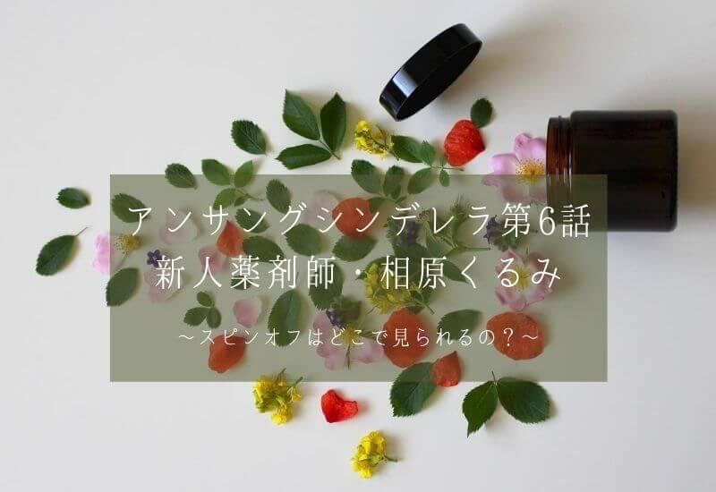 unsung-cinderella-kurumi-aihara-spin-off