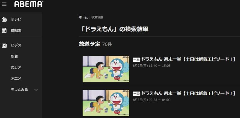 abema-anime-free
