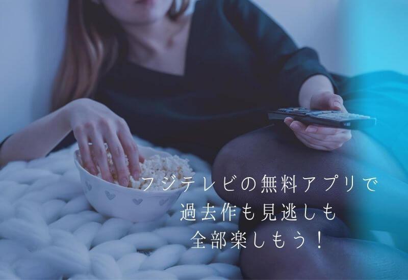 fujitv-free-app