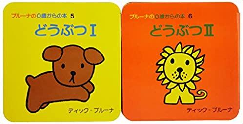 miffy-bord-book-animal