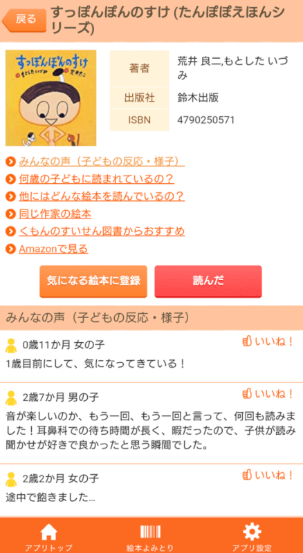 picture-book-recording-app-kumon-mi-te-reviews
